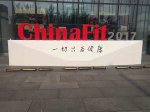 2017ChinaFit隆重开幕