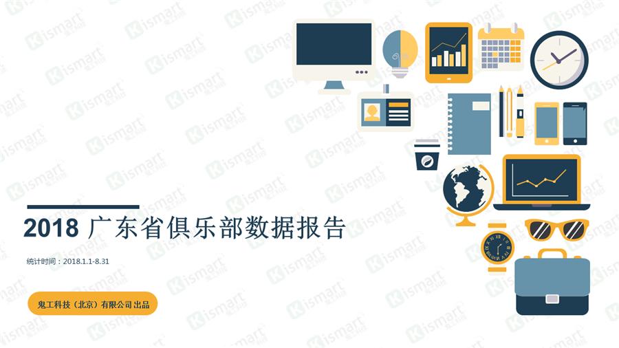2018年广东省健身房数据报告