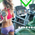 开健身房前必须懂得的5个经营要点