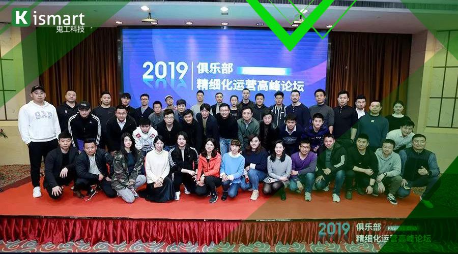 谋远革新 2019俱乐部精细化运营高峰论坛圆满落幕