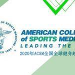 2020年全球ACSM健身趋势调查